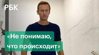 «Не понимаю, что происходит»: Навальный рассказал о выходе из комы и потребовал вернуть его одежду