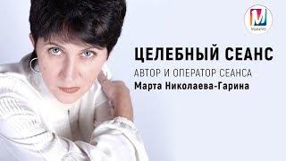 Целебный сеанс по методу квантового смещения   Марта Николаева-Гарина