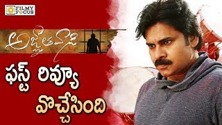 Agnyaathavaasi First Review By Critic Umair Sandhu || Trivikram  || Pawan Kalyan   - Filmyfocus.com