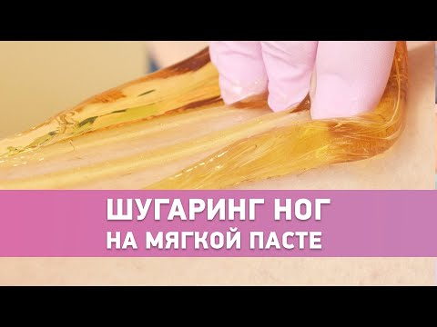 Шугаринг ног. Мягкая паста для шугаринга
