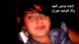 مازيكا احمد المصطفى لاحت بشاير العيد وأنا الوحيد حيران تحميل MP3