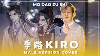 Aimer【季路 Kiro】魔道祖師 Mo Dao Zu Shi ED Theme | Male Cover Version by Bodokun