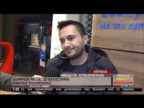 Διάρρηξη με Ι.Χ σε κατάστημα κινητής τηλεφωνίας   05/12/2019   ΕΡΤ