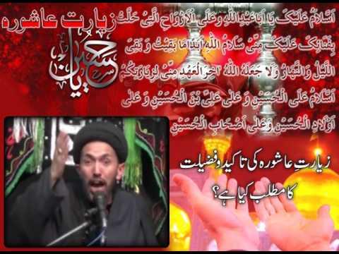 Ziyarat e Ashoora ki Fazilat 03 Syed Ahmad Ali shah Musavi Baltistani