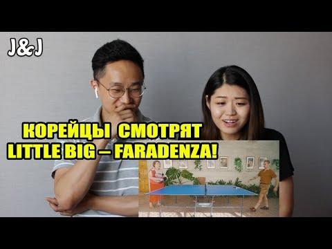 РЕАКЦИЯ КОРЕЙЦЕВ на LITTLE BIG – FARADENZA!