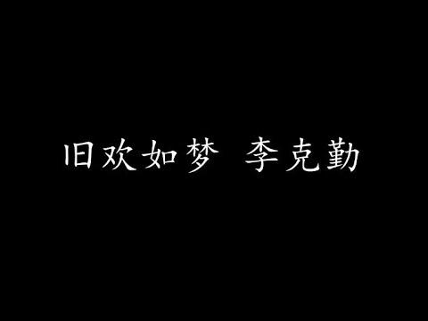 旧欢如梦 李克勤 (歌词版)
