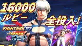 【KOFオールスターガチャ】オロチキター!16,000ルビー全投入!果たして!?【KOF ALLSTAR】