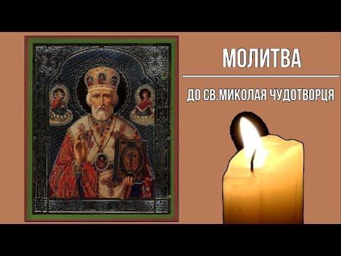 Молитва до святого Миколая Чудотворця українською мовою слухати