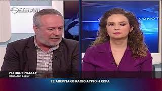 Γ.ΠΑΪΔΑΣ_ΣΕ ΑΠΕΡΓΙΑΚΟ ΚΛΟΙΟ ΑΥΡΙΟ Η ΧΩΡΑ 17 02 2020