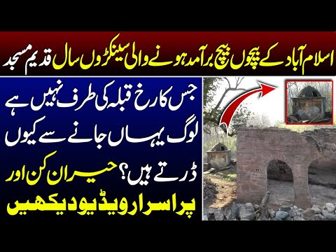 اسلام آباد کے بیچوں بیچ بر آمد ہونے والی سینکڑوں سال قدیم مسجد جس کا رخ قبلہ کی طرف نہیں ہے
