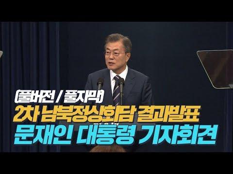 [노컷V] 전체영상 - 문재인 대통령, 제2차 남북정상회담 결과 발표