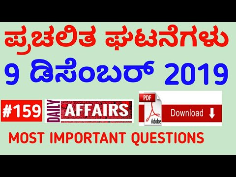 9 DECEMBER CURRENT AFFAIRS/DAILY CURRENT AFFAIRS IN KANNADA BY MNS ACADEMY