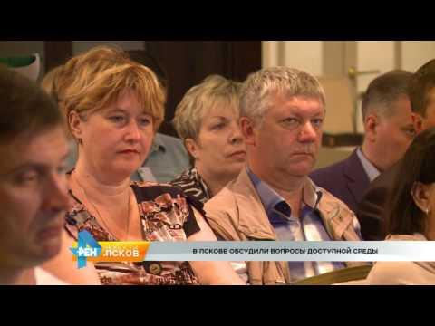 Новости Псков 11.05.2016 # Доступная городская среда