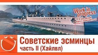 World of warships - Советские эсминцы часть II (Хайлвл) [Work in progress]