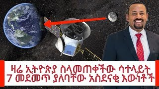 7 facts about the newly launched Ethiopian satellite