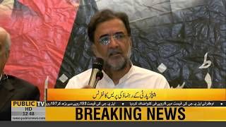 PPP Leader Qamar Zaman Kaira Press Conference | 2nd September 2018 | Public News