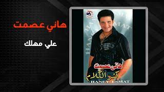 هانى عصمت - على مهلك   Hani Esmat - Ala Mahlak
