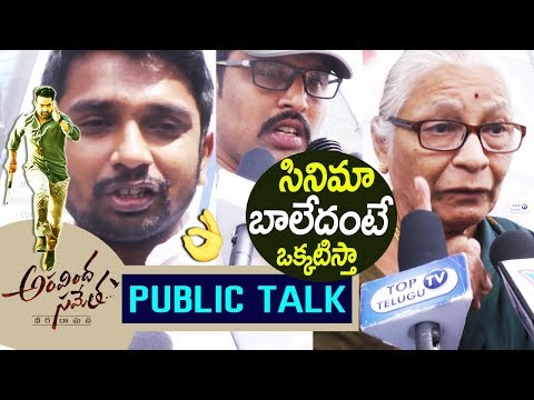 Download Aravinda Sametha Public Talk Review | Aravinda Sametha Public Response | JR NTR, Trivikram