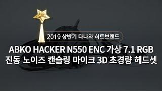 앱코 HACKER N550 ENC 가상 7.1채널 RGB 게이밍 헤드셋_동영상_이미지