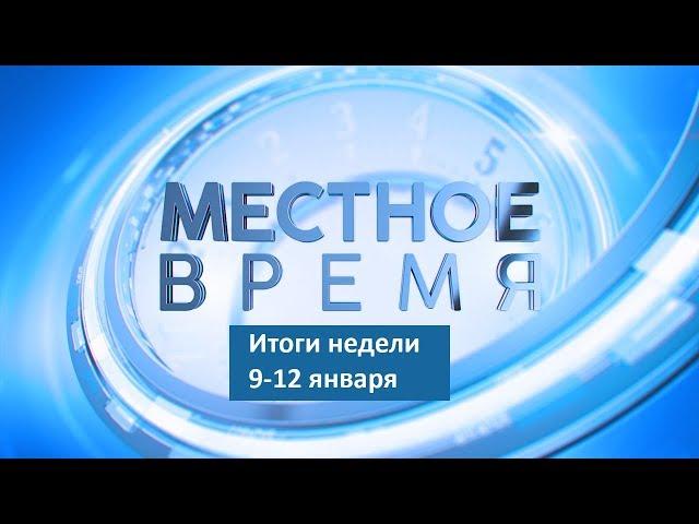«Итоги недели» за 9.01–13.12.2019