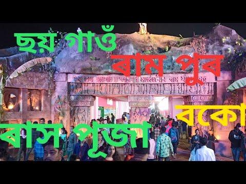 RamPur/Chhaygaon/Boko##RakhPuja/festival