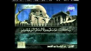 الجزء 8 الربعين 7 و 8 ب : الشيخ عبد الباسط عبد الصمد