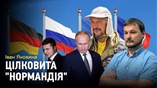 Іван Яковина: саміт у Парижі, Зеленський проти Путіна, феєричне повернення шамана Габишева