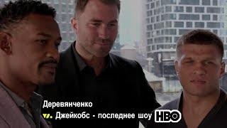Деревянченко vs. Джейкобс - последнее шоу HBO