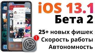 iOS 13.1 beta 2 НАКОНЕЦ-ТО СМОГЛА! Обновляйся!