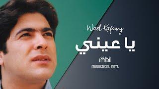 وائل كفوري - يا عيني عليكي تحميل MP3