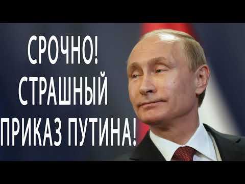 СРОЧНО! СТРАШНЫЙ ПРИКАЗ ПУТИНА! 14.03.2019