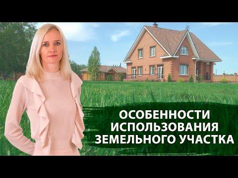 Категории земель и виды разрешенного использования
