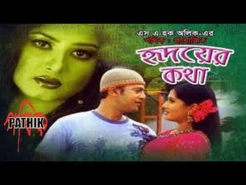 Hridoyer Kotha | Riaz | Purnima | Mousomi | Bangla Movie