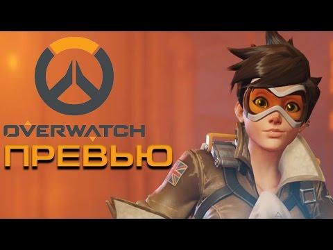 Overwatch - Типичная игра от Blizzard, и это ПРЕКРАСНО (Превью)