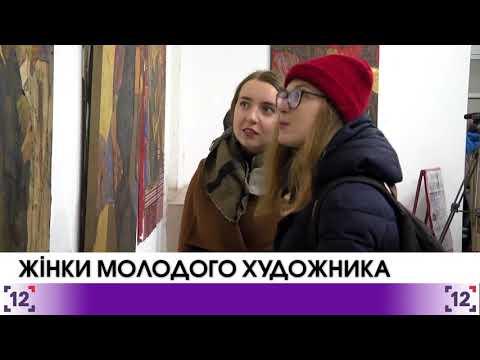 Жінки молодого художника - 03.11.2017 - YouTube