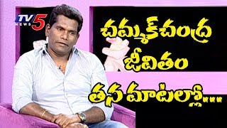Jabardasth Fame Chammak Chandra Sharing His Life Journey