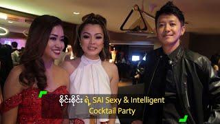 စိုင္းစိုင္း ရဲ့ SAI Sexy & Intelligent Cocktail Party - Sai Sai Kham Leng
