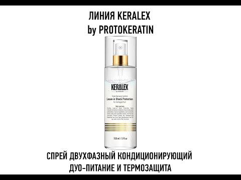 Спрей PROTOKERATIN KERALEX двухфазный кондиционирующий дуо-питание и термозащита, 150 мл