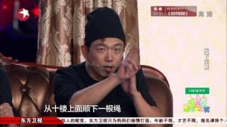 生活大爆笑GAG Concert:天下无贼【东方卫视官方高清版】20150328
