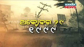 """Odisha To Have """"Early Warning Dissemination System"""""""