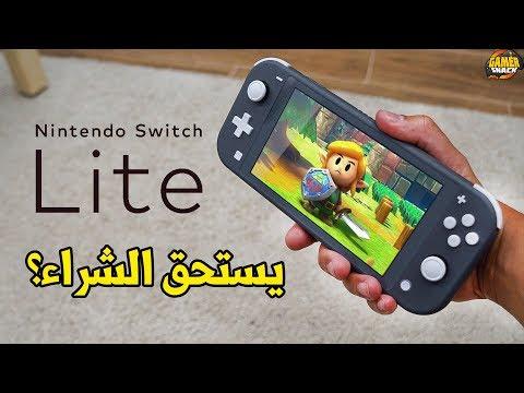 [ مراجعة ] Switch Lite ????  متى نشتري سوتش لايت ؟؟