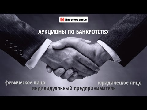 Аукцион по банкротству. Татьяна Корянова раскрывает выгоды статуса участия в аукционе по банкротству
