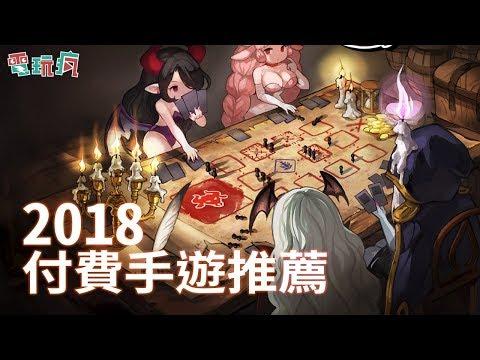 2018付費手機遊戲推薦