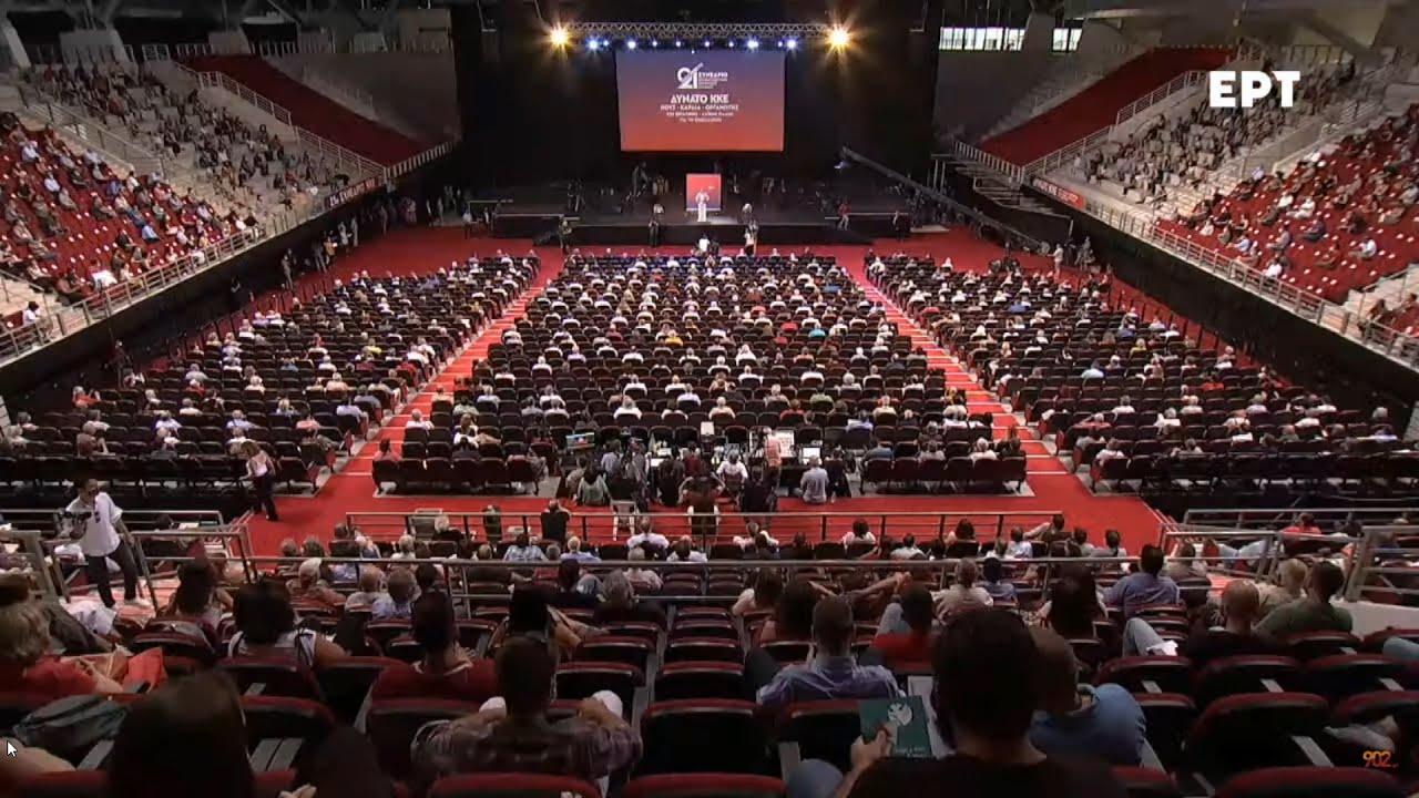 Έναρξη του 21ου Συνεδρίου του ΚΚΕ