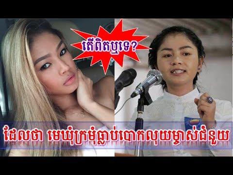 តើពិតឬទេដែលថា មេឃុំក្រមុំធ្លាប់បោកលុយម្ចាស់ជំនួយពី,Khmer Hot News, Mr. SC Channel