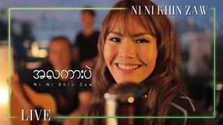 အလကားပဲ - Ni Ni Khin Zaw (Unplugged Version)