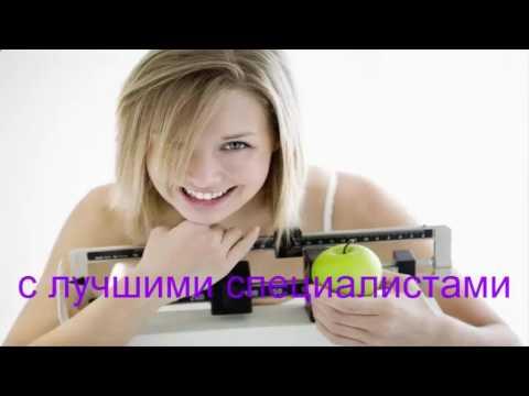 Центры похудения и очищения организма от шлаков