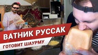 ВАТНИК РУССАК - ШАУРМА В ДУШЕ