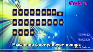 "Бесплатное онлайн-приложение ""Гадание на картах Таро"""