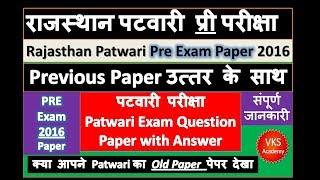 Rajasthan Patwari Pre Exam Paper 2016| Patwari Previous Year Paper 2016| Patwari old Question Paper